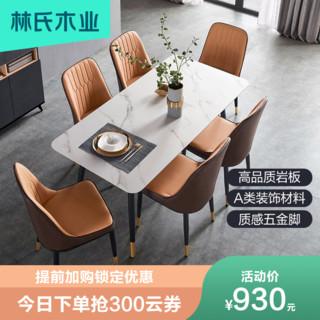 林氏木业轻奢岩板餐桌现代简约网红饭桌家用小户型长方形桌子JI1R