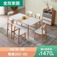 全友家居 北欧简约时尚餐桌椅组合 实木框架 钢化玻璃/岩板台面 多功能可伸缩台面可选DW1001