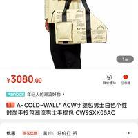 A-COLD-WALL* ACW手提包男士白色个性时尚手拎包潮流男士手提包 CW9SXX05AC