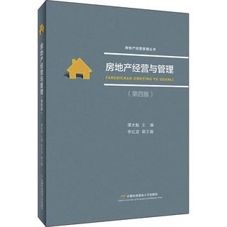 房地产经营与管理(第四版)