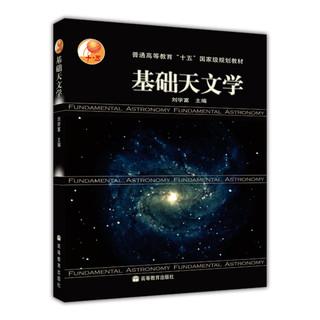 基础天文学(附光盘)