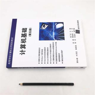 计算机基础(第五版)/高等学校计算机应用规划教材