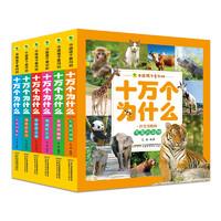 《中国孩子爱问的十万个为什么·第一辑》(套装共6册)