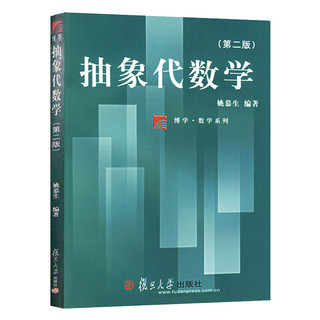 抽象代数学(第二版)