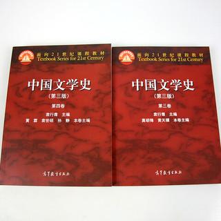 中国文学史 1234卷 (第三版)