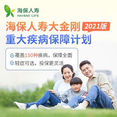 海保人寿大金刚重大疾病保障计划(2021版)