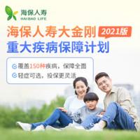 海保人壽大金剛重大疾病保障計劃(2021版)