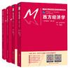 高鸿业《西方经济学》第7版(全套教材+参考书)(套装4册)