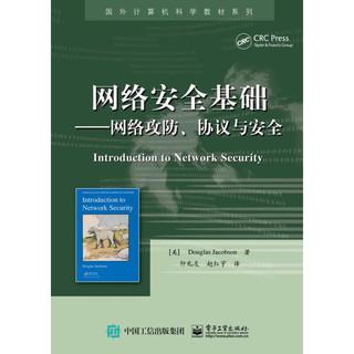 网络安全基础――网络攻防、协议与安全