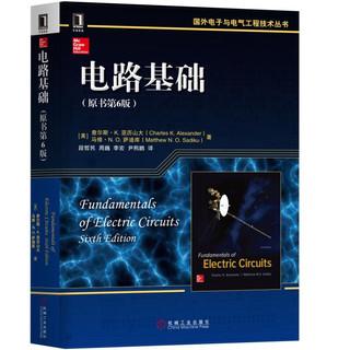 《国外电子与电气工程技术丛书·电路基础》(原书第6版)