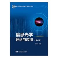 《高等院校电子信息类规划教材·信息光学理论与应用》(第4版)