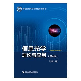 信息光学理论与应用(第4版)