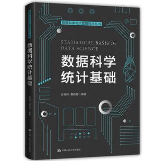 数据科学统计基础(数据科学与大数据技术丛书)