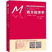高鸿业 西方经济学(宏观部分·第七版)(21世纪经济学系列教材)