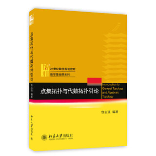 点集拓扑与代数拓扑引论/21世纪数学规划教材·数学基础课系列
