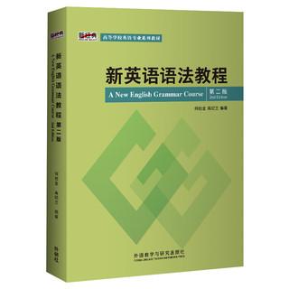 新英语语法教程(第二版 新经典高等学校英语专业系列教材)