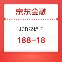 JCB双标信用卡 京东支付享优惠