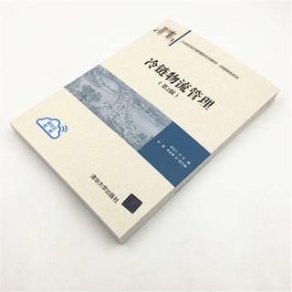 冷链物流管理(第2版)(21世纪经济管理新形态教材·冷链物流系列)