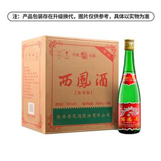 西凤酒55度老绿瓶高脖凤香型粮食酒西风酒水高度白酒整箱6瓶