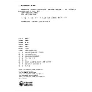 金融英语教程/高等学校英语拓展系列教程·专业英语类(2020版)