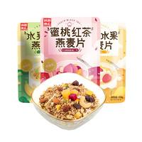 锅圈食汇酸奶谷物麦片早餐果粒即食水果燕麦坚果麦片速食懒人食品