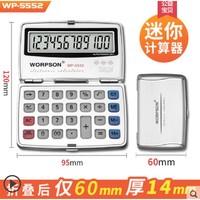 华杰 WP-5552  迷你折叠款 计算器