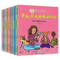 PLUS会员:《好孩子行为规范绘本》(套装全12册)