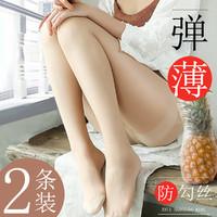 2条丝袜连裤袜防勾丝袜超薄丝袜女袜子女