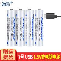 倍量 usb充电电池 7号充电锂电池大容量七号1.5V恒压4节装