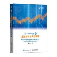 《基于Python的金融分析与风险管理》(异步图书出品)
