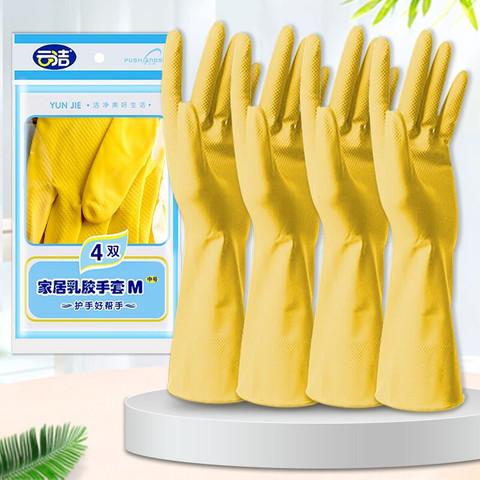 云洁 洗碗洗衣橡胶手套4双中号 商用家用手套 防水乳胶手套 胶皮手套 清洁手套 家务手套 灵巧型4双