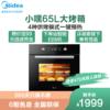 美的 (Midea)EA0565GC-01SE小嘿大烤箱嵌入式电烤箱 一键预热 65L 家用大容量专业烤箱