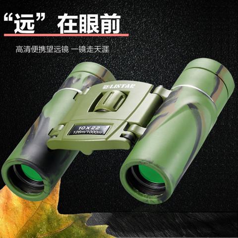 ZLISTAR 立视德  10X22 双筒望远镜