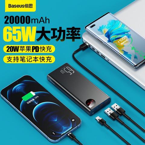 倍思 充电宝20000毫安时 65W大功率数显移动电源 大容量适用于笔记本电脑苹果华为小米安卓手机 黑
