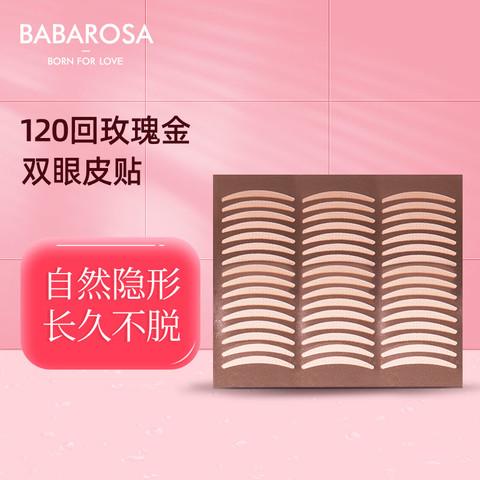 巴巴罗莎玫瑰金双眼皮贴自然隐形透明肉色透气防汗水持