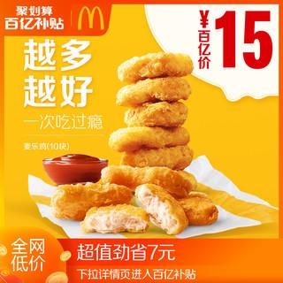麦当劳 麦乐鸡(10块)单次券 电子优惠券代金券