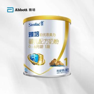 雅培(Abbott)铂优恩美力婴儿配方奶粉 1段380克(爱尔兰原装进口,原雅培欧版亲体系列)