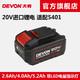 DEVON大有电动工具20V锂电池5150适配5401/5733/2903等 174元(需买2件,共348元)