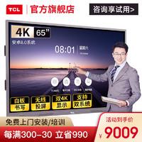 TCL 會議音頻視頻4K超清無線投屏電子白板觸摸投影一體機55英寸平板電視 65英寸 安卓版 (配掛壁支架)