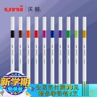 UNI 三菱 纤维笔EMOTT耐水性彩色手账笔签字笔PEM-SY 0.4 丁香紫
