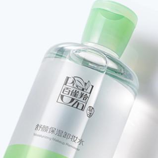 PEHCHAOLIN 百雀羚 舒颜保湿卸妆水 430ml