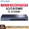 TP-LINK TL-ST1008F 8口全万兆SFP+光口以太网交换机 企业网络监控交换机 即插即用