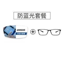康视顿 1.60非球面防蓝光镜片*2片(赠店内150元内眼镜框任选一副)
