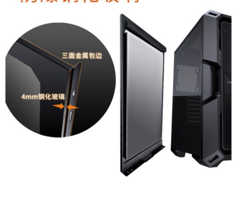 COUGAR 骨伽 魔影i5 铁网版 电脑主机箱