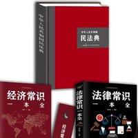 《法律常识一本全+经济常识一本全+中华人民共和国民法典》(精装、套装共3册)