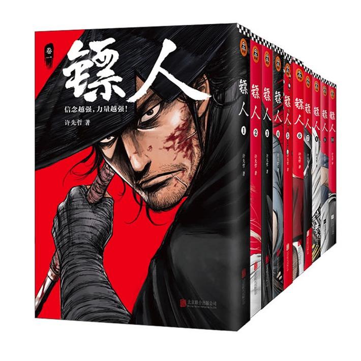 京东PLUS会员 : 《镖人1-10》(共10册)(轰动日本的中国漫画)