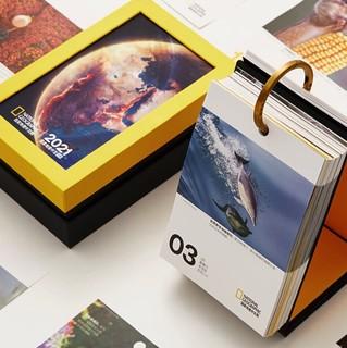 《2021国家地理中文日历》(礼盒装)
