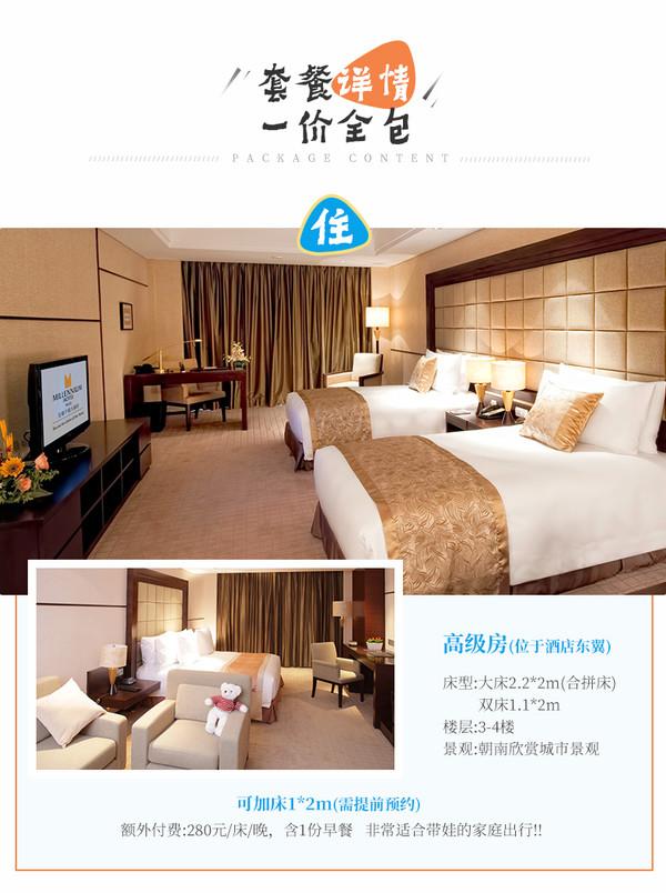 五一/端午不加价!无锡千禧大酒店 高级房1晚(含双早+鼋头渚门票2张等)