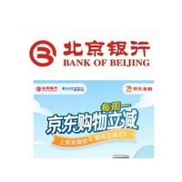 北京银行 X 京东 周一专享优惠