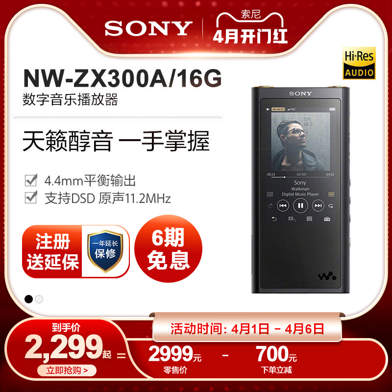 Sony 索尼 NW-ZX300A  黑色 16G